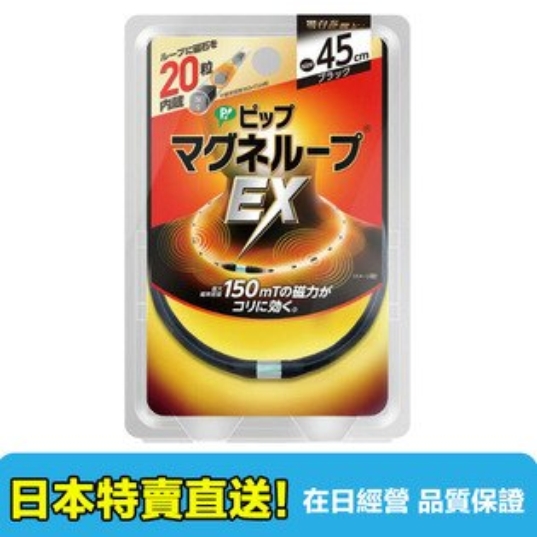 【海洋傳奇】45cm現貨【日本直送免運】日本 易利氣 EX 磁力項圈 - 三色45cm/ 50cm/ 60cm 黑色加強版 永久磁石~還有磁石貼~