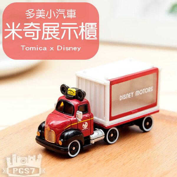 PGS7 日本迪士尼系列商品 - 日本 Tomica 多美 迪士尼 米奇 貨櫃 展示櫃 車 Cars 小汽車 小車車
