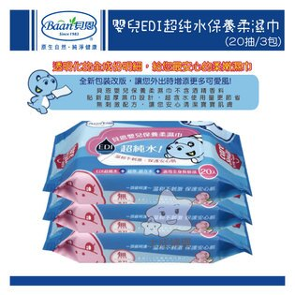 【大成婦嬰】Baan 貝恩 嬰兒保養濕巾 (20抽/3入) 全新包裝