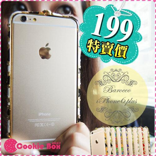 *餅乾盒子* 巴洛克 水鑽邊框 金屬框 iphone 6 6S plus 手機殼 保護框 鑽框 彩繪框 保護殼 手機框 扣環式