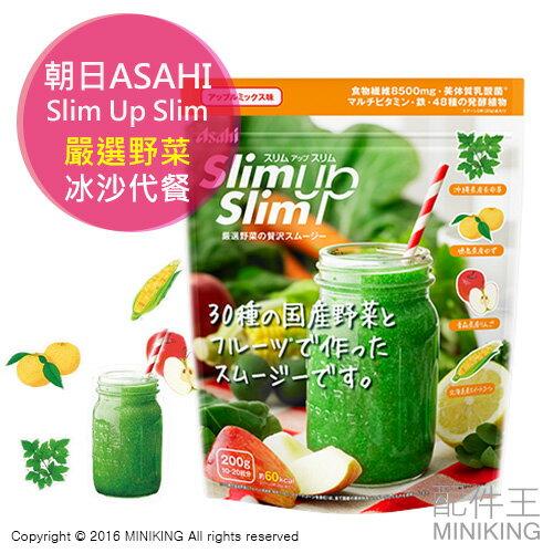 【配件王】現貨朝日 ASAHI slim up slim 低卡 高纖 維他命 嚴選野菜 蔬果 果昔 冰沙 代餐 粉