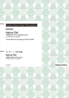 "【混聲四部無伴奏合唱譜】馬勒/千原英喜:「Agnus Dei ""Adagietto""」Mahler/CHIHARA, Hideki : Agnus Dei ""Adagietto"" from Mahler Symphony No.5 for Mixed Chorus a cappella (SATB div.)"