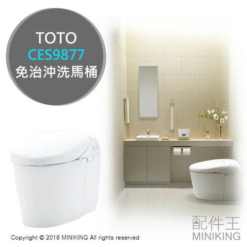 【配件王】日本代購 TOTO RH2W CES9877 白 免治馬桶 免治沖洗馬桶 馬桶 附遙控器