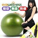 【ecowellness】按摩顆粒防爆26吋韻律球(贈送打氣筒)瑜珈球抗力球彈力球.健身球彼拉提斯球復健球體操球大球操.推薦哪裡買