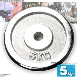 5KG電鍍槓片(單片5公斤槓片.啞鈴片.槓鈴片.舉重量訓練.運動健身器材.推薦哪裡買)C113-A0500