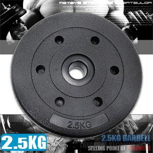 2.5KG水泥槓片(單片2.5公斤槓片.啞鈴片.槓鈴片.舉重量訓練.運動健身器材.推薦哪裡買)C113-B2025