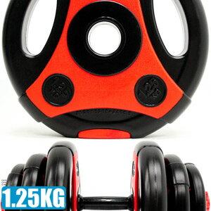 切面1.25KG手抓孔槓片(1.25公斤槓鈴片啞鈴片.舉重量訓練.運動健身器材.推薦哪裡買)C171-2101