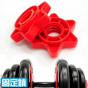 孔徑2.5CM六角鎖頭(兩顆販售)槓心固定鎖固定環梅花鎖.槓鈴鎖槓片鎖啞鈴鎖.運動健身器材.推薦哪裡買C171-31951