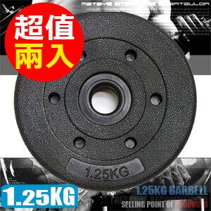1.25KG水泥槓片(兩入=2.5KG)1.25公斤槓片.槓鈴片.啞鈴片.舉重量訓練.運動健身器材.推薦.哪裡買 M00112