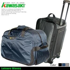 【KAWASAKI】超輕拉桿旅行袋.輕量拉桿旅行袋.拉桿式旅行袋.手提拉桿旅行袋輪.拉桿旅行包行李箱.登機箱.推薦哪裡買.品牌收納防潑水 P043-KA177