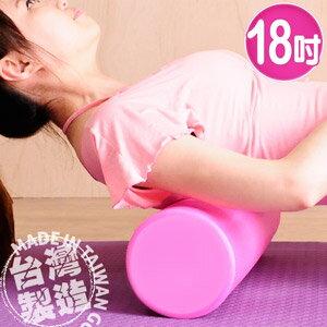 台灣製造18吋瑜珈柱(美人棒瑜珈棒.瑜伽滾輪滾筒滾棒.按摩滾輪棒.運動健身器材.轉轉青春棒.推薦哪裡買)