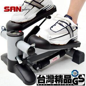 【SAN SPORTS 山司伯特】台灣製造 超元氣翹臀踏步機(美腿機.有氧運動健身器材.推薦哪裡買便宜)P248-S01