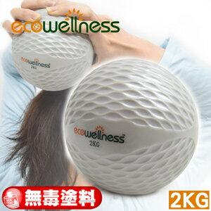 【ecowellness】環保2KG重量藥球(2公斤抗力球健身球復健球.韻律球訓練球重力球重球.運動健身器材.推薦哪裡買)C016-00712