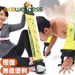 【ecowellness】握把拉環式1MM乳膠彈力帶(彈力繩拉力帶拉力繩拉力器.瑜珈帶伸展帶.擴胸帶手臂力器.拉筋帶抗力帶彼拉提斯帶皮拉提斯帶.運動健身器材推薦哪裡買C016-2350E