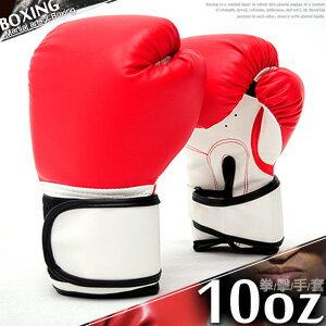 運動10盎司拳擊手套(10oz拳擊沙包手套.格鬥手套沙袋拳套.健身自由搏擊武術散打練習泰拳.體育用品推薦哪裡買)C109-5103A
