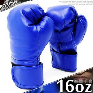 運動16盎司拳擊手套(16oz拳擊沙包手套.格鬥手套沙袋拳套.健身自由搏擊武術散打練習泰拳.體育用品推薦哪裡買)C109-5104D