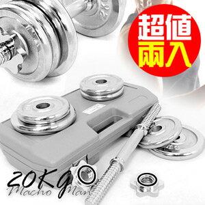 電鍍20KG啞鈴組合(超值兩入10公斤+10KG贈送收納盒)20公斤啞鈴槓片槓鈴.舉重量訓練.運動健身器材.推薦哪裡買M00120