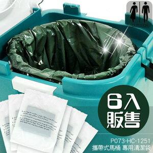 攜帶式馬桶清潔袋組(6入)(野外馬桶.戶外馬桶.行動馬桶.便盆.野營便器.露營登山休閒用品.推薦哪裡買)P073-125P6A