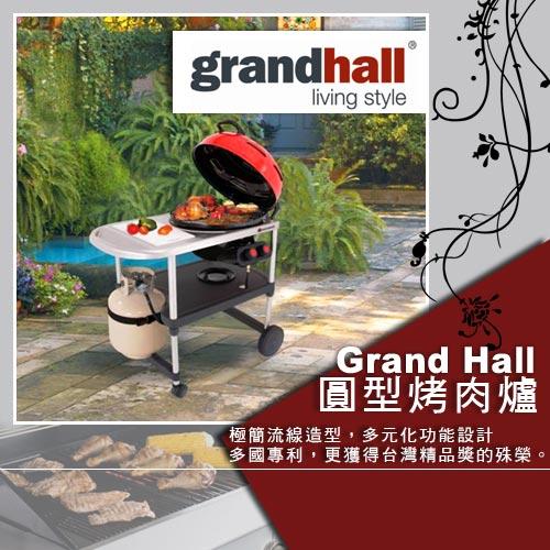 【GrandHall】圓型烤肉爐.烤爐.烤肉架