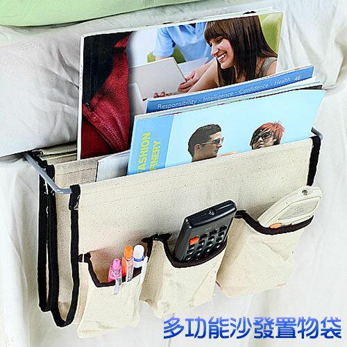多功能沙發置物袋(收納袋.置物架.置物櫃.收納架.收納櫃.傢俱.便宜)