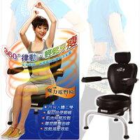 療癒按摩家電到【巧福】魔力電臀椅.健身.運動