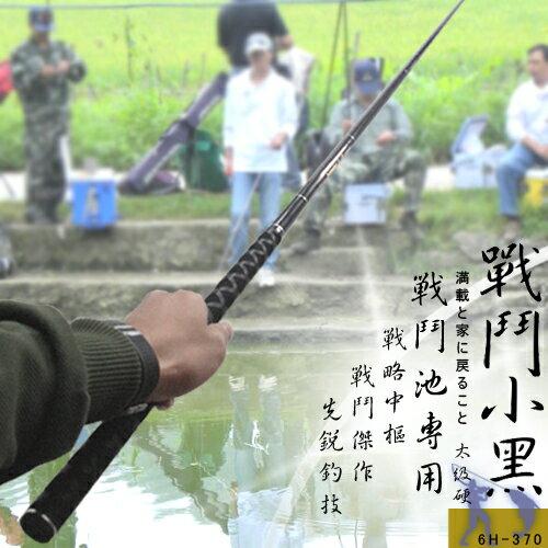 小黑戰鬥竿6H370(戰鬥池專用).釣竿.釣具.釣魚