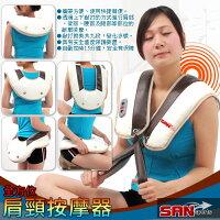療癒按摩家電到【SAN SPORTS 山司伯特】全方位肩頸樂按摩器.按摩披肩.頸肩帶p241-710