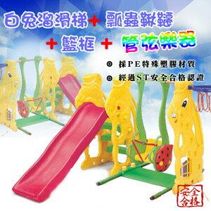小白兔滑梯+瓢蟲鞦韆(造形溜滑梯.兒童遊樂設施.戶外休閒.親子互動.兒童用品.推薦哪裡買)