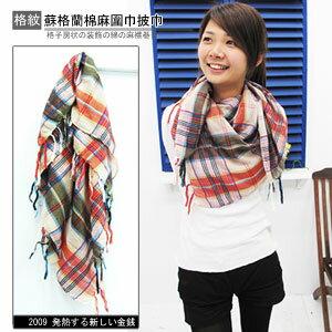 蘇格蘭格紋棉麻圍巾.披巾.方巾.服飾配件