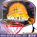 趣味籃球架+小籃球(小籃框籃球框架.小籃板籃球板子.籃網籃球網子.兒童籃球架.灌籃投籃架.球類運動用品哪裡買)