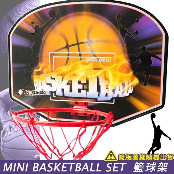 趣味籃球架+小籃球(小籃框籃球框架.小籃板籃球板子.籃網籃球網子.兒童籃球架.灌籃投籃架.球類運動用品哪裡買)D005-0287