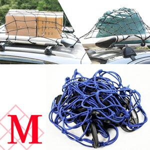車用網M(置物網.彈力網.貨車網.貨物網.固定網.行李網.車頂網.彈力繩.彈性網.彈性繩.固定繩.推薦.哪裡買)