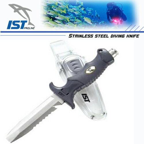 【IST】不鏽鋼潛水刀