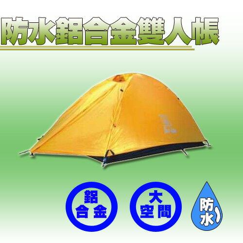 防水鋁合金雙人帳.露營用品.戶外用品.登山用品.蒙古包.二人帳篷.帳棚P049-821