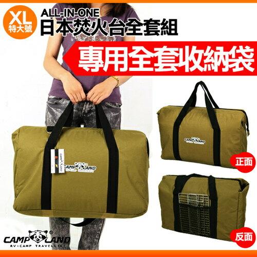 ~CAMP LAND~XL特大號 焚火台 全套收納袋^(烤肉架收納包.收納提袋.套裝攜行袋