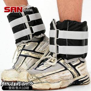 【SAN SPORTS 山司伯特】調整型10磅綁腿沙包(10磅重力沙袋.取代啞鈴.舉重量訓練.運動健身器材.推薦)