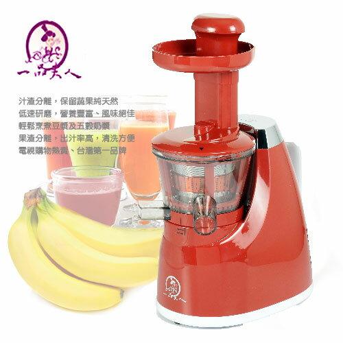 一品夫人慢磨機(果汁機.調理機.廚房家電.推薦)P200-S-918