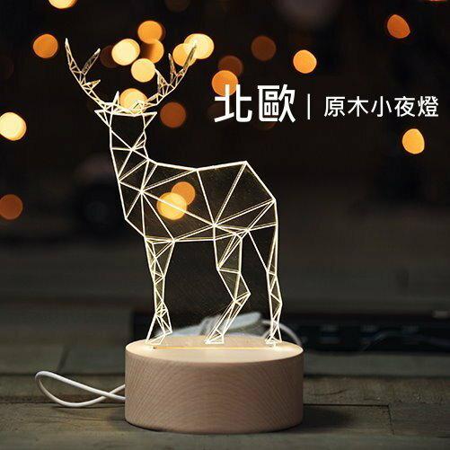 波波小百合 北歐實木小夜燈 動物造型 檯燈 療癒風 LED 台燈 桌燈 床頭燈 夜燈 補光燈