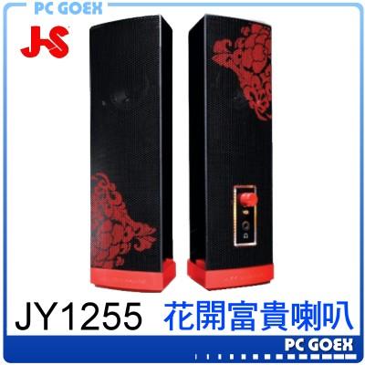 JS 淇譽 JY1255 黑 牡丹系列 花開富貴 喇叭 ☆pcgoex 軒揚☆