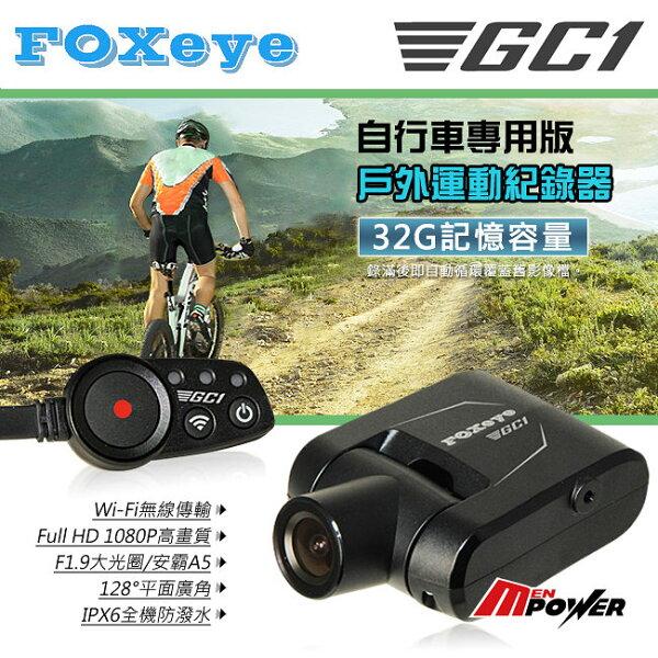 【禾笙科技】Foxeye GC1X Full HD高畫質 自行車專用版 戶外運動記錄器 (內建32G記憶容量)