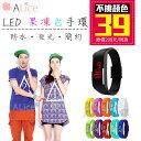 【不挑色】LED發光 運動 手錶 手環 路跑 跑步 對錶 情侶錶 觸控手鐲 果凍錶 Alice3C