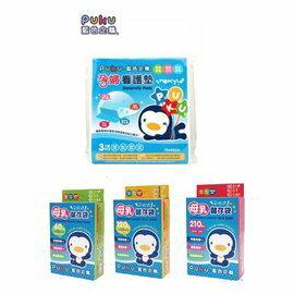 小奶娃獨家販售! PUKU藍色企鵝 - 母乳儲存袋20只3入 (60ml/120ml/210ml各1入) + 孕婦看護墊3入 0