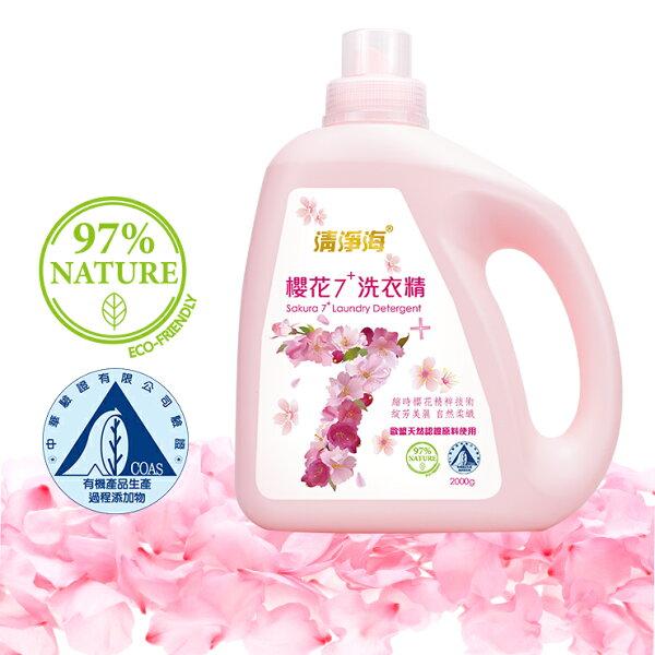 【清淨海】櫻花7+洗衣精2000g