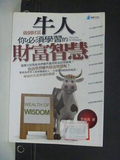 【書寶二手書T8/勵志_OIE】做個財富牛人 你必需學習的財富智能 _李沇熹