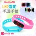 *餅乾盒子* 大米 LED 手環 手錶 果凍錶 運動 觸控 韓版 類 小米 扣環 對錶 男女錶 時尚 流行 情侶