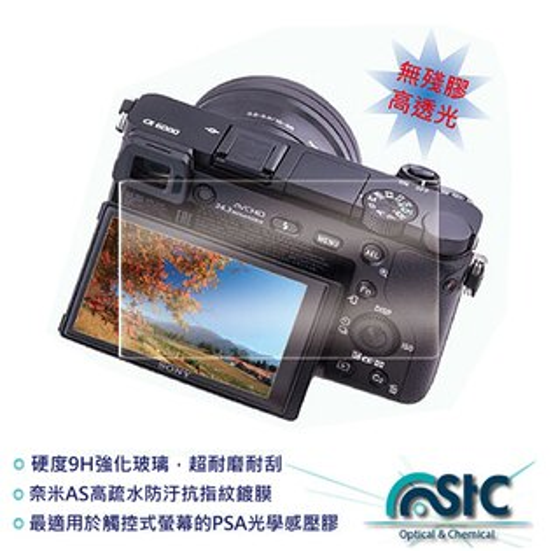【分期0利率,免運費】STC 鋼化光學 螢幕保護玻璃 LCD保護貼 適用 CANON 5D3 5D4