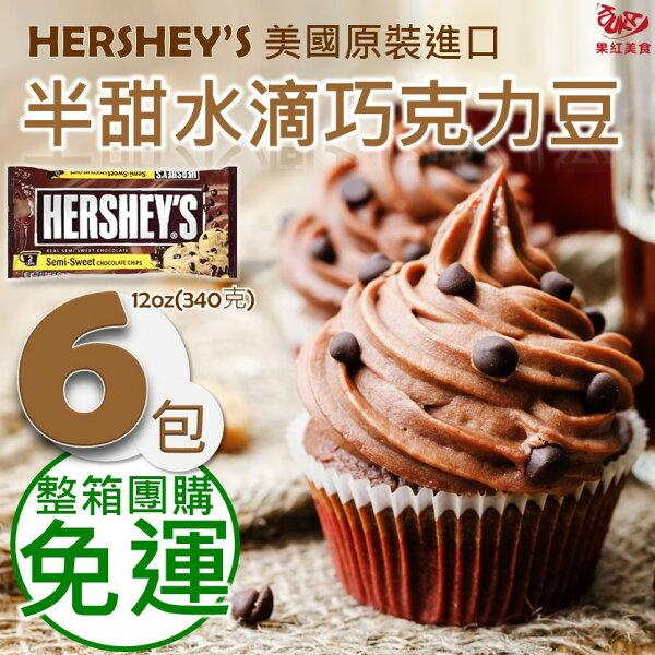 [整箱6包免運團購現貨] 美國進口 HERSHEYS 耐烤水滴巧克力豆粒 (半甜) 340g (零食單吃/DIY烘焙兩用)