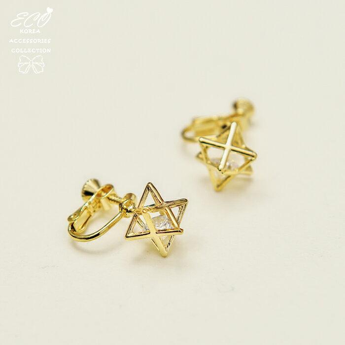 星星夾式耳環,夾式耳環,無耳洞耳環,螺旋夾耳環