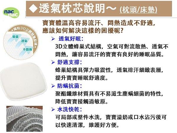 nac nac - 有機棉3D透氣塑型護頭枕 5