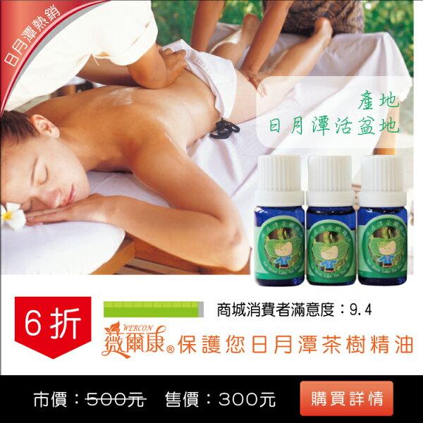 【日月潭活盆地 農產品 】薇爾康®保護您_日月潭 100%茶樹精油 10ml 成人幼兒可用